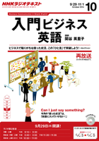 NHKラジオ入門ビジネス英語2014年10月号