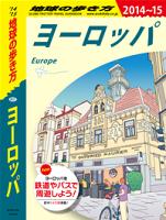 地球の歩き方A01ヨーロッパ2014-2015