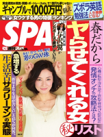 SPA!2015年4月28日号2015年4月28日号