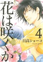花は咲くか(4)
