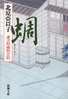 蜩ー慶次郎縁側日記ー(新潮文庫)