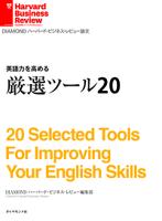 英語力を高める厳選ツール20
