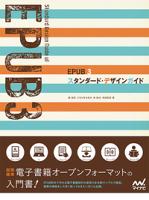 EPUB3スタンダード・デザインガイド[リフロー版]