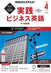 NHKラジオ 実践ビジネス英語 2015年4月号