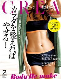 CREA2015年2月号