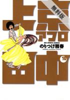 【期間限定無料お試し版】上京アフロ田中(10)
