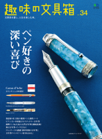 趣味の文具箱Vol.34