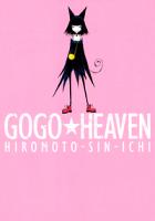 GOGO★HEAVEN1巻