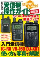 はじめての受信機操作ガイド最新版三才ムックvol.699