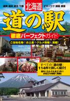 北海道道の駅徹底パーフェクトガイド