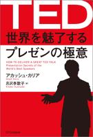 TED世界を魅了するプレゼンの極意PresentationSecretoftheWorld'sBestSpeakers
