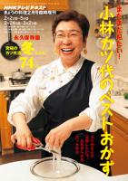 NHKきょうの料理臨時増刊まだまだ見たい!小林カツ代のベストおかず2015年2月号
