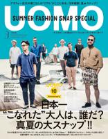 UOMO2015年9月号