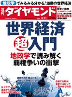 週刊ダイヤモンド15年4月11日号