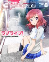 電撃G'smagazine2014年8月号