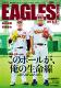 ���̳�ŷ������ǥ����륹��Eagles Magazine[�������륹���ޥ�����]����85��[�Żҽ�����]