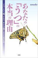 あなたの「うつ」の本当の理由「うつ」という蛹、それは、あなたが蝶になるためのもの