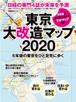 東京大改造マップ20206年後の東京をひと足先に歩く