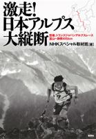 激走!日本アルプス大縦断密着、トランスジャパンアルプスレース富山~静岡415km