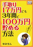 手取り17万円でも3年間で100万円貯める方法「お金がない!」を節約で変える