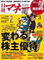 日経マネー2015年03月号[雑誌]