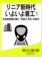 リニア新時代いよいよ着工!中央新幹線が開く「恍惚と不安」の時代