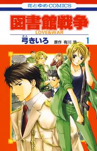 図書館戦争LOVE&WAR【期間限定無料お試し版】1