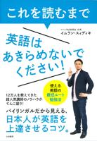 これを読むまで英語はあきらめないでください!使える英語の最短ルート勉強法