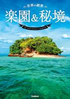 世界の絶景楽園&秘境