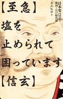 【至急】塩を止められて困っています【信玄】日本史パロディ戦国~江戸時代篇
