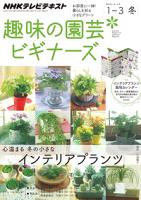 NHK趣味の園芸ビギナーズ2015年1月~3月