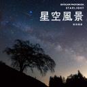 星空風景【電子書籍】[ 前田徳彦 ]