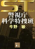 ST警視庁科学特捜班エピソード1<新装版>