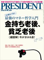 PRESIDENT(プレジデント)2015年11/2号[雑誌]