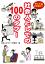 社会人としての100のタブー-【電子書籍】