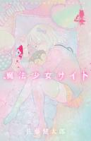 魔法少女サイト4