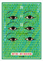【合本版】新耳袋第六夜~十夜現代百物語