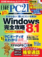 日経PC21(ピーシーニジュウイチ)2014年07月号[雑誌]