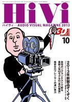 HiVi(ハイヴィ)2013年10月号