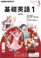 NHKラジオ基礎英語12015年3月号
