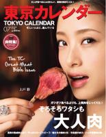 東京カレンダー2015年7月号2015年7月号