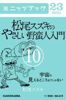 松尾スズキのやさしい野蛮人入門(10)宇宙は見えるところまでしかない