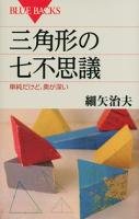 三角形の七不思議単純だけど、奥が深い