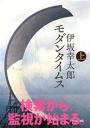 モダンタイムス(上)-【電子書籍】