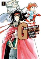 超級!機動武闘伝Gガンダム(1)(角川コミックス・エース)