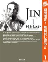 JINー仁ー【期間限定無料】1