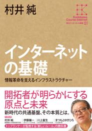 角川インターネット講座1 インターネットの基礎 情報革命を支えるインフラストラクチャー