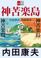 合本神苦楽島(かぐらじま)【文春e-Books】