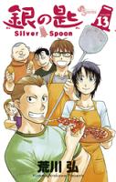 銀の匙SilverSpoon(13)