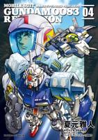 機動戦士ガンダム0083REBELLION(4)